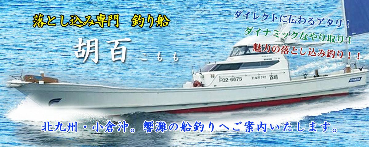 落とし込み専門釣り船「胡桃」。北九州・小倉沖。響灘の船釣りへご案内します。